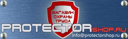 магазин охраны труда Протекторшоп в Саратове